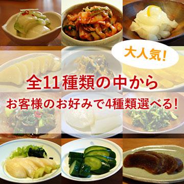 野沢菜漬 基本セット