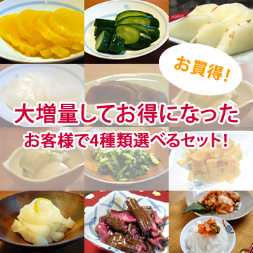 野沢菜 アレンジセット