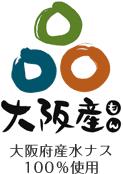 大阪産(もん)大阪府産水なす100%使用