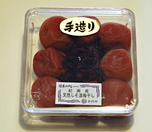 しそ漬大梅(内容量:130g)